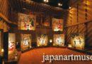 พิพิธภัณฑ์อนุสรณ์ศิลป์อูกิโยเอะ